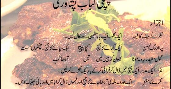 Peshawari Chapli Kabab   Khushzaiqa - Cooking recipes in urdu
