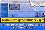 ΕΛΛΗΝΙΚΕΣ ΓΡΑΜΜΕΣ