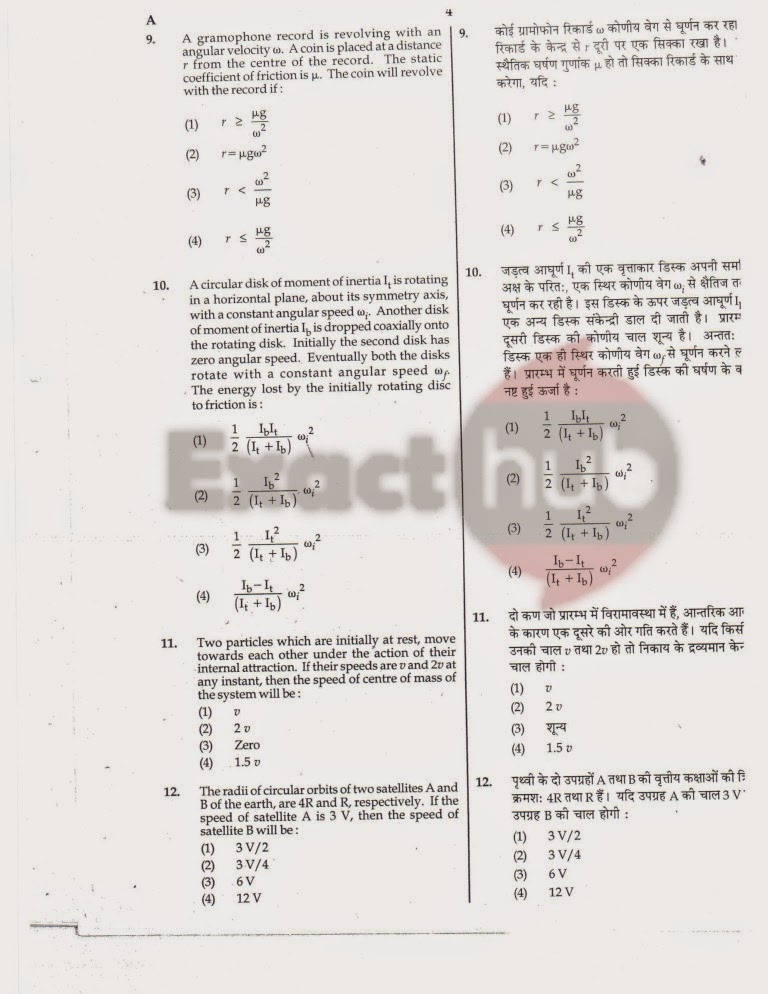 AIPMT 2010 Exam Question Paper Page 04