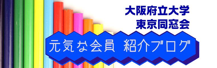 大阪府立大学東京同窓会 元気な会員紹介ブログ