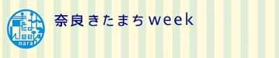 きたまちweek blog