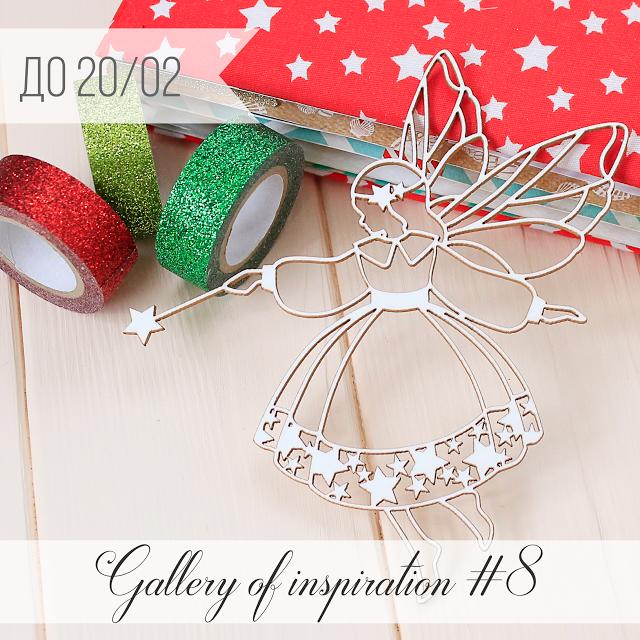 +++ Gallery of inspiration #8 до 20/02