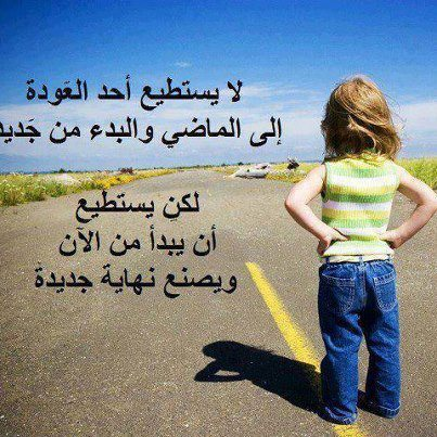 كلام حكم عن الحياة http://www.egy-download.com/2013/01/photo-and-words-love.html