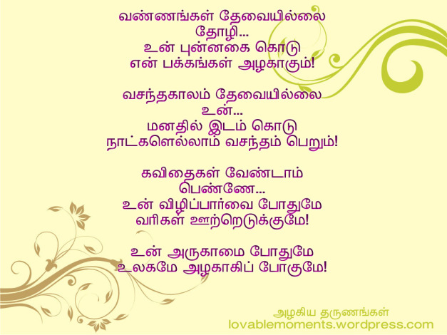 sms with wallpapers kadhal thenral