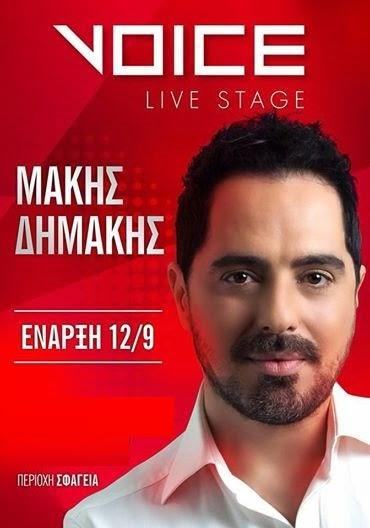 Voice live stage Μάκης Δημάκης Θεσσαλονίκη