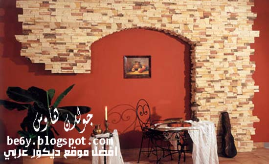 ديكورات حجر داخل المنزل http://be6y.blogspot.com/2013/03/interior-wall-stone-tiles-designs.html