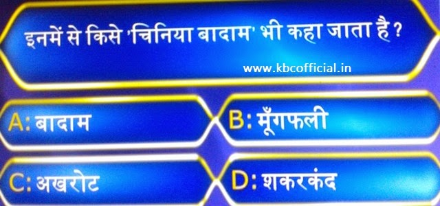 Ghar Baithe Jeeto Jackpot Question No 43 Dated 21st September 2014