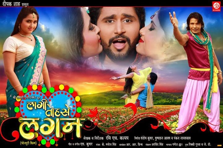 prem lagan bhojpuri movie songs