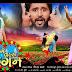 Laagi Tohse Lagan Bhojpuri Movie New Poster Feat Yash, Viraj Bhatt, Kajal Raghawani