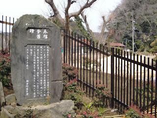 永福寺跡碑