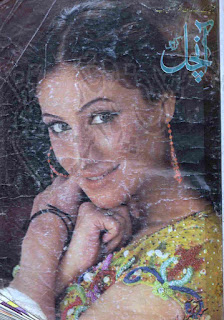 Aanchal Digest July 2005 Online Reading