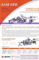 Folding paper machine SANXIN-660E | Spesifikasi Brosur