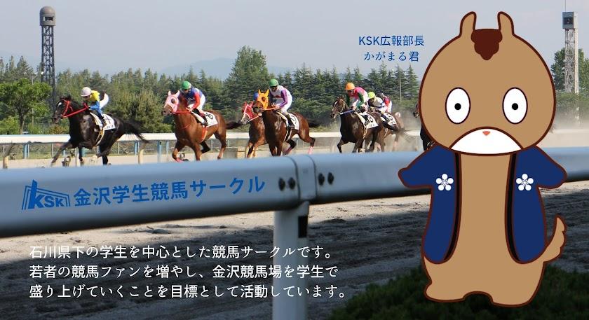 金沢学生競馬サークル KSK