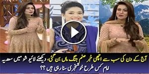 Finally Sanam Jung Becomes Mother, See How Sadia Imam is Giving the Good News