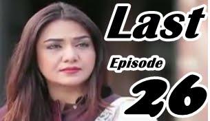 Zara Si Ghalat Fehmi Last Episode 26 by Ptv Home