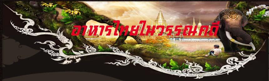 อาหารไทยในวรรณคดี