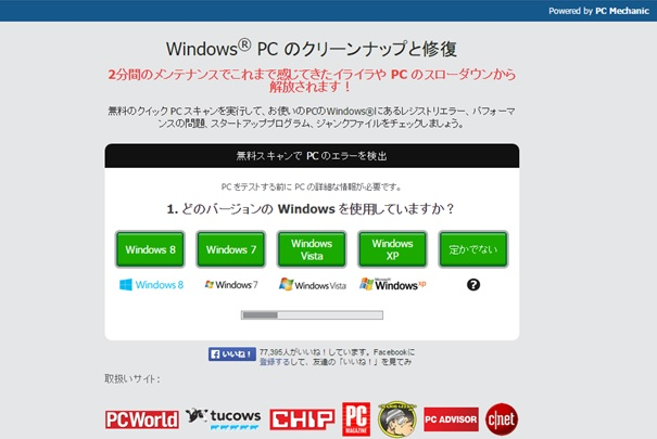 Windows PC のクリーンナップと修復、2分間のメンテナンスでこれまで感じてきたイライラや・・・
