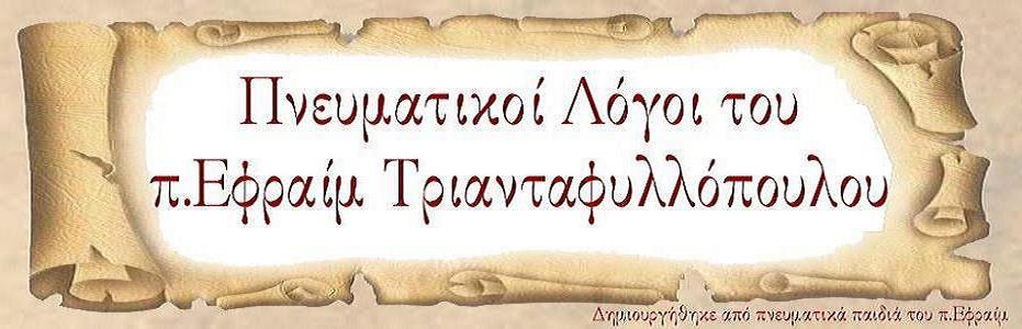 πνευματικοί λόγοι του πατρός Εφραίμ