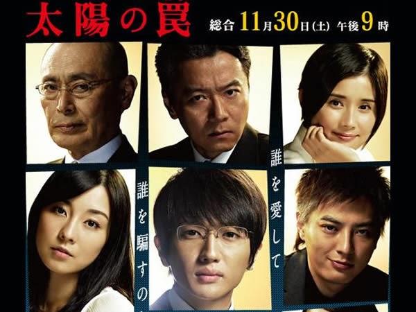 太陽的陷阱(日劇) Taiyo no Wana
