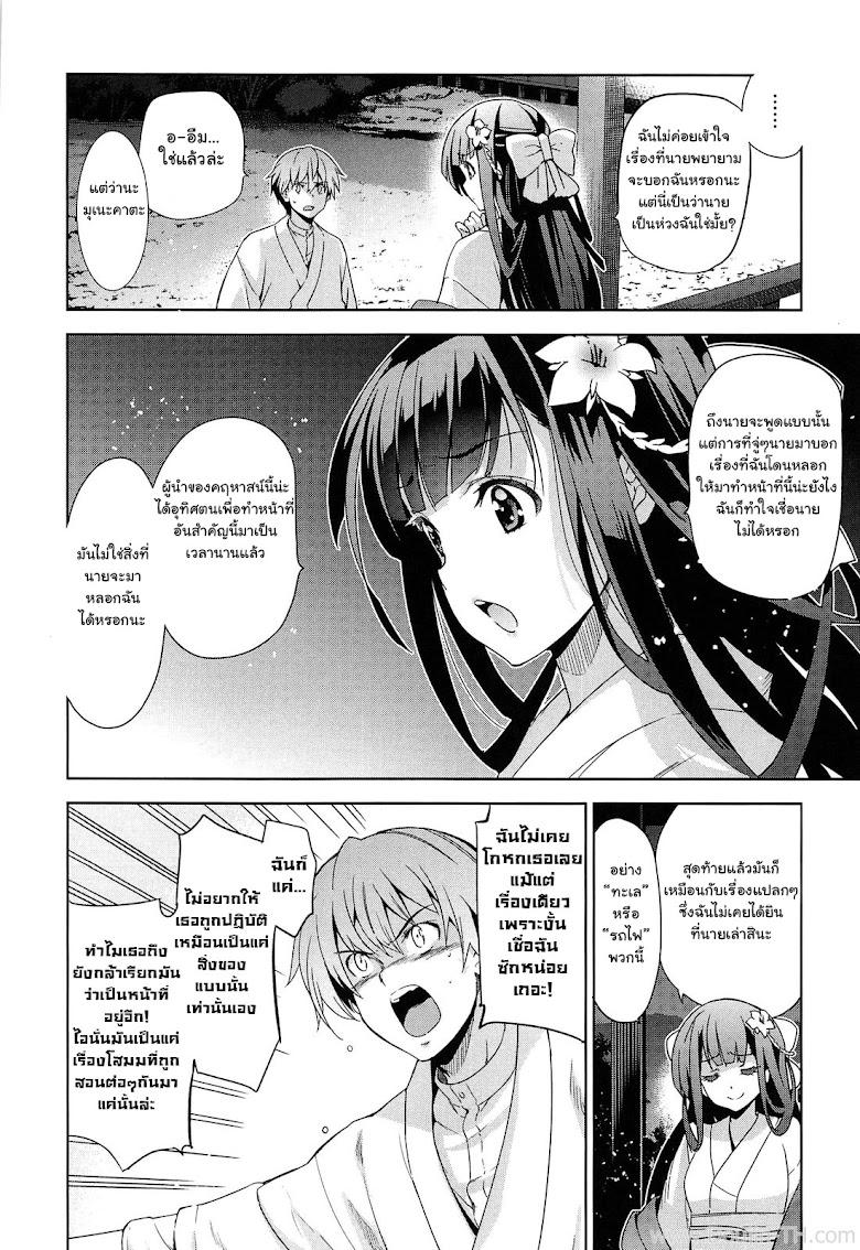 เธอชื่อรินโด 2 - หน้า 3