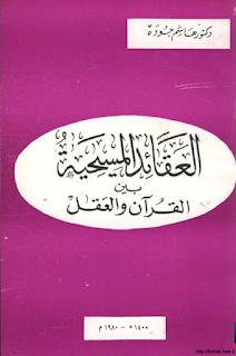 العقائد المسيحية بين القرآن والعقل