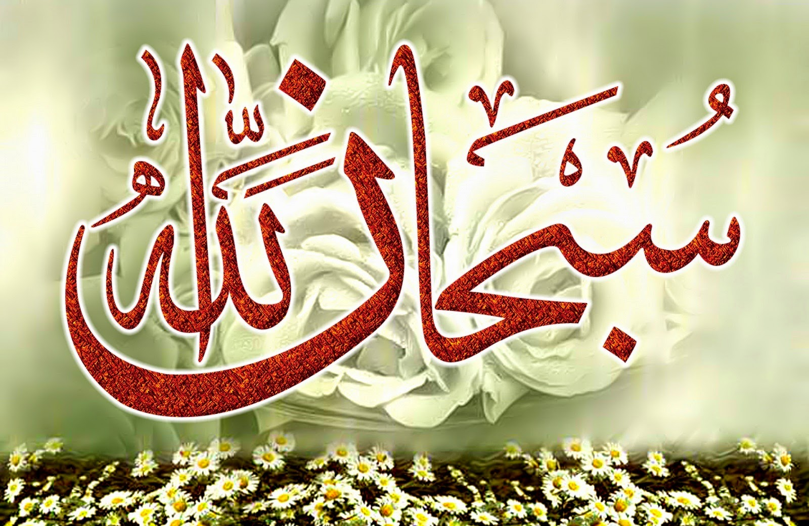 Subhan allah calligraphy wallpapers 2014 islamic Allah calligraphy wallpaper