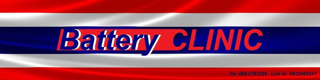 BATTERY CLINIC THAILAND