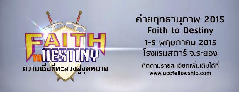 """ค่ายฤทธานุภาพ """"Faith to Destiny"""" ความเชื่อที่ทะลวงสู่จุดหมาย"""