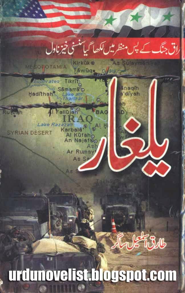 Yalgaar By Tariq Ismail Sagar