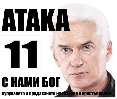 АТАКА №11