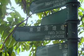 Phare de Guia (Macao)