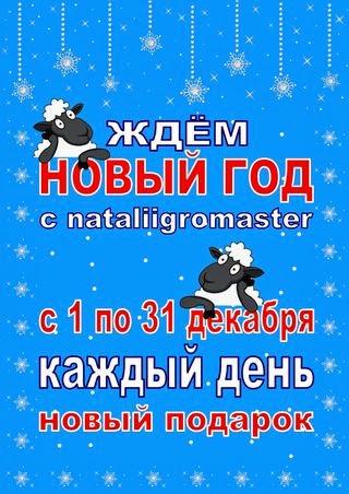 Ждем новый год с nataliigromaster
