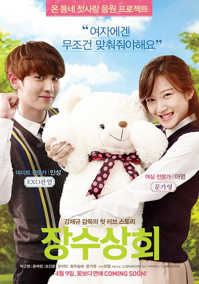 Download Film Crazy Little Thing Called Love 720p Sub Indo