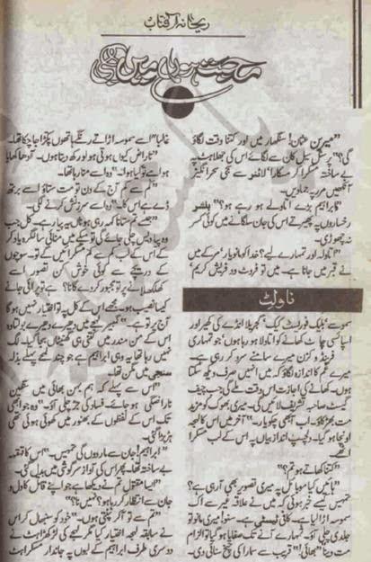 Mohabbat hon me bhi by Rehana Aftab Online Reading.
