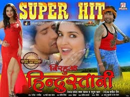 "Watch: Nirahua Hindustani (2014) Full movie HD Video Feat Dinesh Lal Yadav ""Nirahua"", Amrapali Dubey"