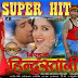 """Watch: Nirahua Hindustani (2014) Full movie HD Video Feat Dinesh Lal Yadav """"Nirahua"""", Amrapali Dubey"""