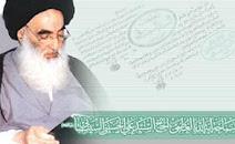 حضرت آيت الله العظمي سيستاني