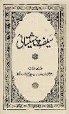 Saif e Chishtiai. Peer Mehar Ali Golra sharif r.a.