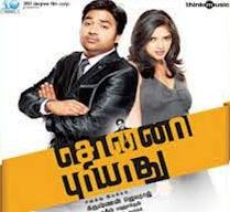 Sonnaa Puriyaadhu (2013) Mp3 320kbps Full Songs Download and Lyrics