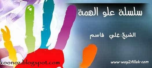 سلسلة علو الهمة - الشيخ علي قاسم - استماع و تحميل مباشر -mp3