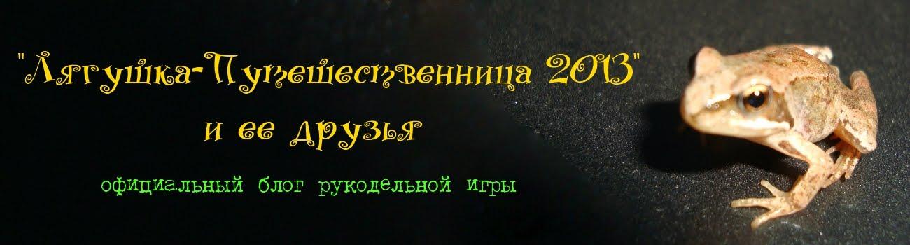 "Игра ""Лягушка-Путешественница 2013"""