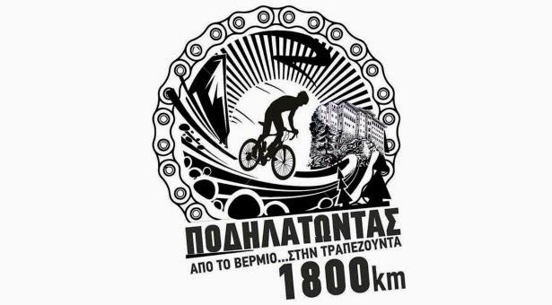 «Αποστολή ελπίδας από το Βέρμιο στην Τραπεζούντα … Ποδηλατώντας 1890 χλμ.»