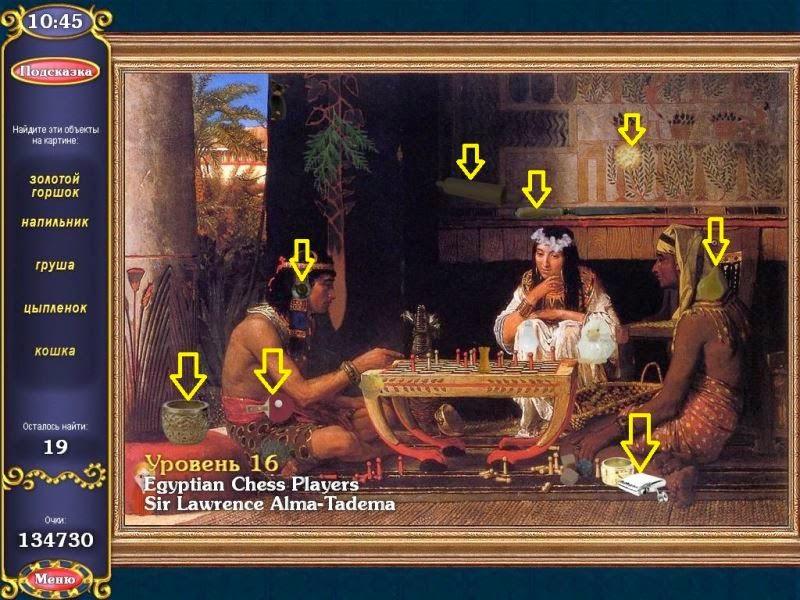 Скачать Игру Алавар Секреты Великого Искусства - фото 8