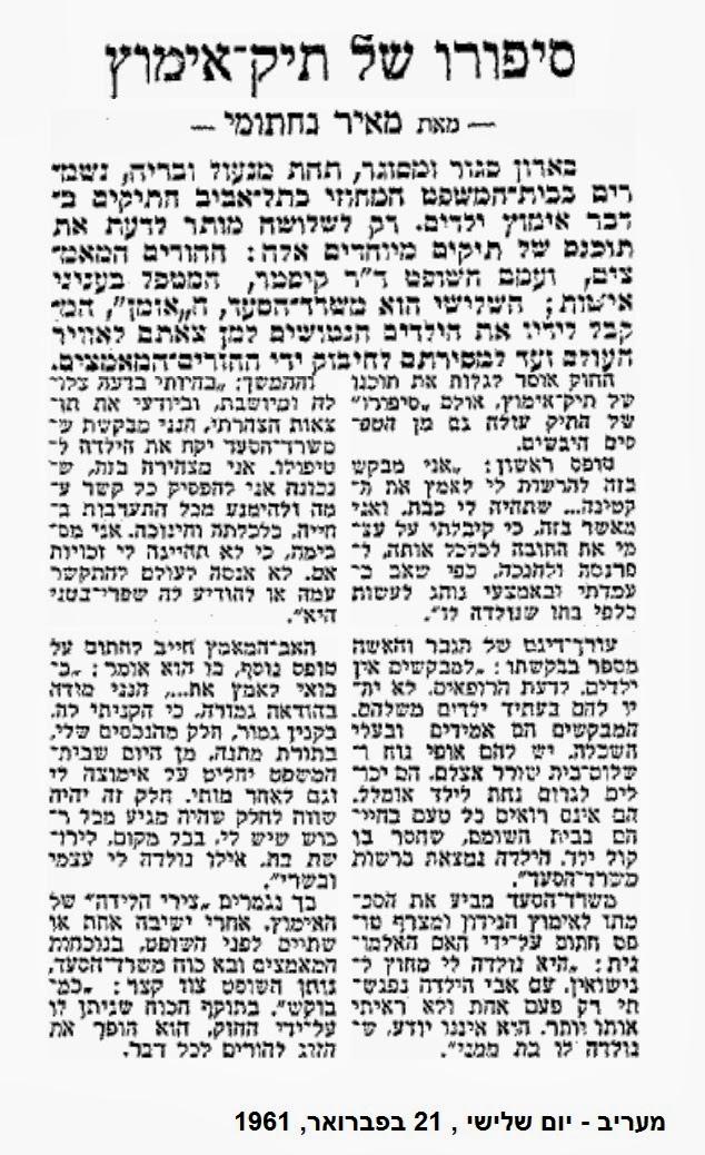 """""""סיפורו של תיק אימוץ"""" - מאיר נחתומי - מעריב 21 בפברואר 1961"""