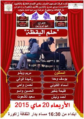 نادي الإبداع الثقافي بتازارين يقدم عرضا مسرحيا بدار الثقافة بزاكورة