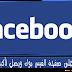 كيف تُنشئ بوست على الفيسبوك ويصل لأكبرعدد ممكن