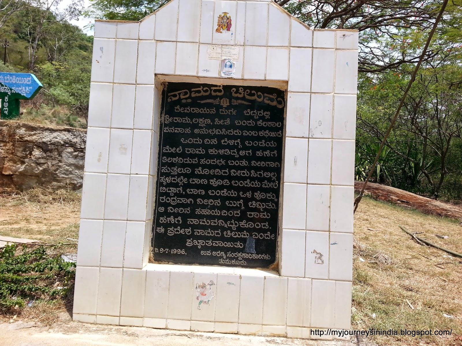 Namadha Chilume Devarayanadurga