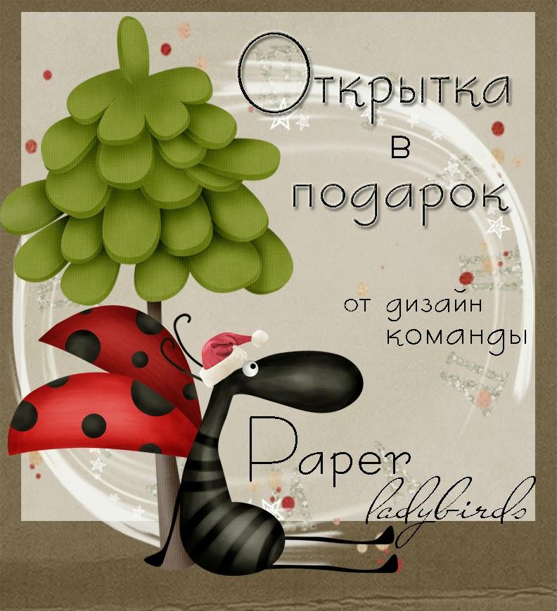 одна открыточка МОЯЯЯ)))))))