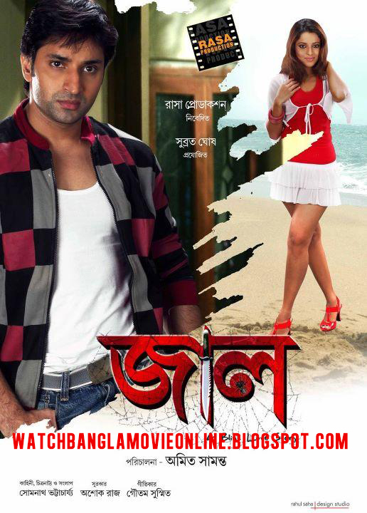 Bengali movie post online show play