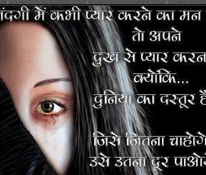 Quotes On Trust In Urdu Zindagi Me Kabhi.. ~ H...
